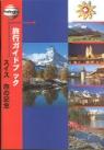 Collectif - Schweiz - Reiseführer: Suisse japonais guide touristique