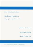 Modernes Hebräisch - 1: Lehrbuch