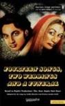Sudha Bhuchar, Sudha Landon-Smith Bhuchar, Collectif, Kristine Landon-Smith - '14 Songs, 2 Weddings and a Funeral'
