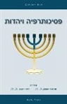 Seymour Hoffman, Leah Rossman - Psychotherapy and Judaism (in Hebrew)