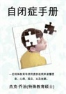 Jack E. George - The Autism Handbook