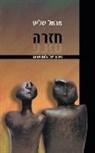 Erel Shalit - Requiem
