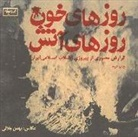Bahman Jalali - Days of Blood, Days of Fire