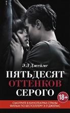 E L James, E. L. James - Pjatdesjat' ottenkov serogo. Fifty Shades of Grey - Geheimes Verlangen, russische Ausgabe