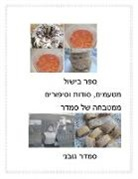 Smadar Gubani - Treats, Secrets and Stories of Smadar's Kitchen