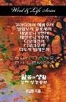Dal Joon Won - Word and Life Galatians