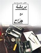Dr Khalid Rida Murshid, Khalid Rida Murshid - Dardashah Ma'a Jarrah