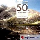 Marta Viladot Duelo - Los Pirineos de cabo a cabo : 50 etapas : la Transpirinaica (GR 11)