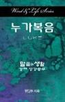 Dal Joon Won - Word and Life Luke Korean