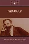Hovhannes Tumanyan - Poems (Armenian Edition)