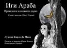 Luigi Carlo De Micco, Luigi Carlo DeMicco - IGI ARABA - Bulgarian Version