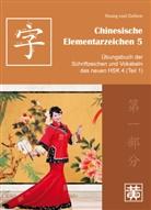 Hefei Huang, Dieter Ziethen - Chinesische Elementarzeichen - 5: Übungsbuch der Schriftzeichen und Vokabeln des neuen HSK 4 (Teil 1)