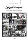 Fereydoun Moghadam, Fereydoun Moezi Moghadam - Cinema Mihan