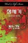 Dal Joon Won - Word & Life Series