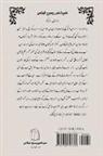 Syed Tilmiz H. Rizvi - Muniyatul Mureed