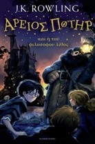 J. K. Rowling - Harry Potter, altgriechische Ausgabe - 1: Harry Potter and the Philosopher's Stone