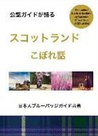 Misako Udo - Insiders Guide to Scotland (Japanese)