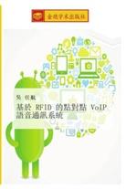 Ren Hang Wu - ji yu RFID de dian dui dian VoIP yu yin tong xun xi tong