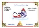 Mohamed Abdel Aziz - Arabische Kalligraphie für Anfänger: ReqAa-Schrift. Übungsheft.1