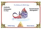 Mohamed Abdel Aziz - Arabische Kalligraphie für Anfänger: Thuluth-Schrift. Übungsheft.1