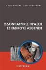 Alexandros Kolokotronis, Nikolaos Papadogeorgakis - Odontiatrikes Praxeis Se Eidikous Astheneis