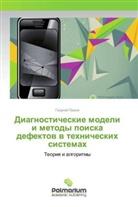 Georgij Pjukke - Diagnosticheskie modeli i metody poiska defektov v tehnicheskih sistemah