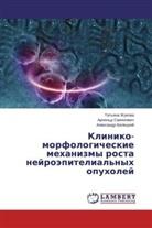Alexandr Beleckij, Arnol'd Smeyanovich, Tat'yana Zhukova - Kliniko-morfologicheskie mehanizmy rosta nejrojepitelial'nyh opuholej