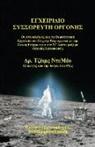 James DeMeo - Orgone Accumulator Handbook, 3rd Revised Edition (Greek)