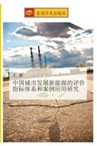 Bo Wang - zhong guo cheng shi fa zhan xin neng yuan de ping jia zhi biao ti xi he an li ying yong yan jiu