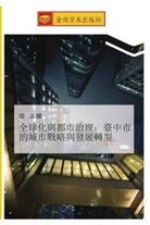 Zhi Wei Xu - quan qiu hua yu du shi zhi li tai zhong shi de cheng shi zhan lve yu fa zhan zhuan xing