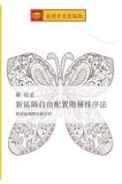 Xin Zheng Hu - xin qu ge zi you pei zhi jie ceng pai xu fa