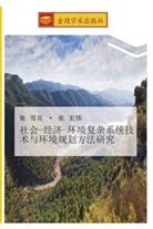 Hong Wei Zhang, Xue Hua Zhang - she hui jing ji huan jing fu za xi tong ji shu yu huan jing gui hua fang fa yan jiu