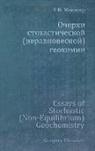 Gregory Menaker - Essays of Stochastic (Non-Equilibrium) Geochemistry