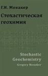 Gregory Menaker - Stochastic Geochemistry