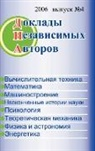 Publisher Dna - The Papers of Independent Authors, Volume 4 (Russian)