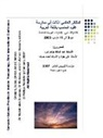 Abdelmalek Boularas, Ahmed Hasnah, Ali Jaoua - Proceedings of the Third International Conference on Computer Science Practice in Arabic