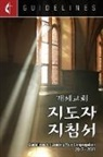 Dal Joon Won - Guidelines for Leading Your Congregation 2017-2020 Korean