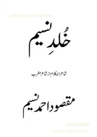 Maqsood Ahmad Naseem - Khulday Naseem