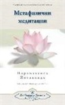 Paramahansa Yogananda - Metaphysical Meditations (Bulgarian)