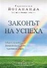 Paramahansa Yogananda - The Law of Success (Bulgarian)