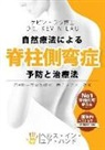 Kevin Lau - Your Plan for Natural Scoliosis Prevention and Treatment (Japanese 4th Edition): The Ultimate Program and Workbook to a Stronger and Straighter Spine