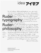 Helmut Schmid, Nicole Schmid, Helmut Schmid - Ruder Typography - Ruder Philosophy