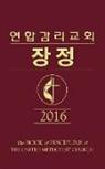 Dal Joon Won - The Book of Discipline UMC 2016 Korean