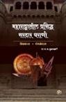 M. R. Kulkarni, Prof. M. R. Kulkarni - maharashtratil Prasiddha Sardar Gharani