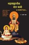 Arti Datar, Dr Arti Datar - Maharashtratil Santkavi