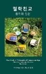 Ran Lahav - Handbook of Philosophical Companionships (Korean)