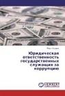 Roman Sorokin - Juridicheskaya otvetstvennost' gosudarstvennyh sluzhashhih za korrupciju