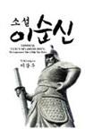Kwang-su Yi - ADMIRAL YI SUN-SIN (SOON-SHIN)