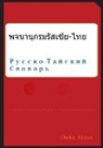 Cheka Aisya - Russian Thai Dictionary