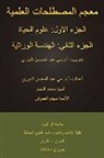 Dr May Al-Doori, May Al-Doori, Prof Dr May Al-Doori - A Dictionary of Science